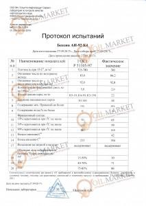 Pasport_AI-92_1_EVRO-4_ot_27_09_17
