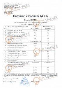Pasport_AI-92_1_EVRO-5_ot_22_05_17 (1)